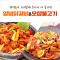 [참하누리] 냉동보관 닭갈비300g+오삼불고기300g